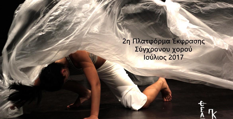 2η Πλατφόρμα Έκφρασης Σύγχρονου Χορού