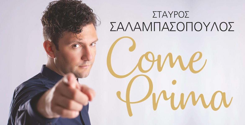 Σταύρος Σαλαμπασόπουλος @ Boem Radio