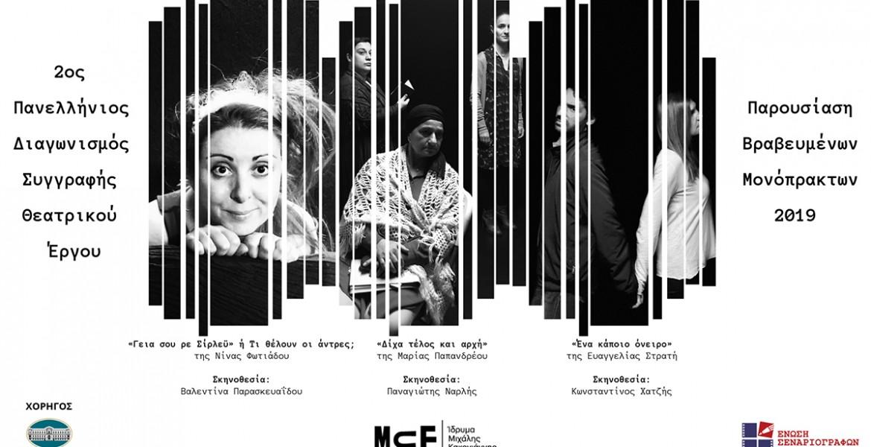 Μονόπρακτα που βραβεύτηκαν στον Δεύτερο Πανελλήνιο Διαγωνισμό Συγγραφής Θεατρικού Έργου