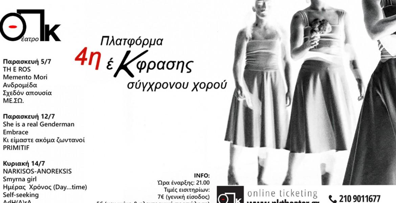 4η Πλατφόρμα Έκφρασης στο Θέατρο ΠΚ