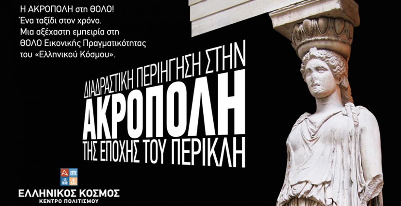 Καλοκαίρι στον «Ελληνικό Κόσμο»