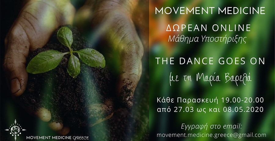The Dance Goes On • Movement Medicine online με τη Μαρία Βαρελά