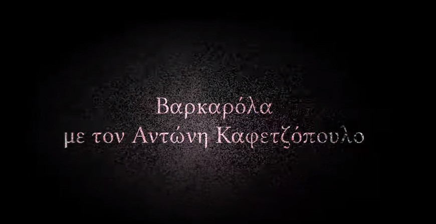 Bαρκαρόλα - Feat. Αντώνης Καφετζόπουλος
