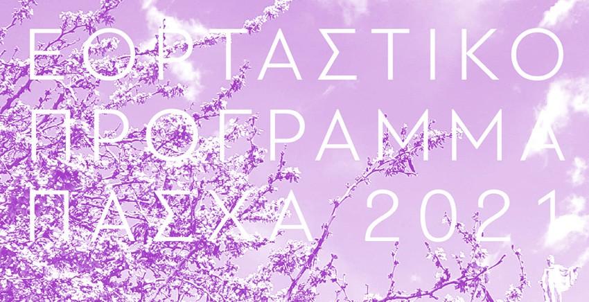 Εορταστικό Ψηφιακό Πρόγραμμα - Πάσχα 2021