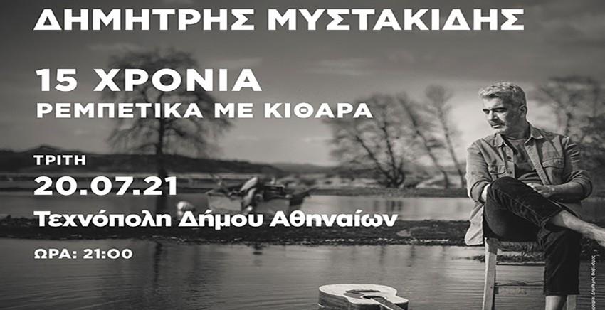 Δημήτρης Μυστακίδης, 15 χρόνια ρεμπέτικα με κιθάρα