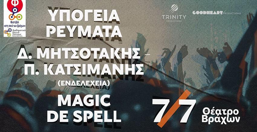 Υπόγεια Ρεύματα, Δ. Μητσοτάκης - Π. Κατσιμάνης (Ενδελέχεια), Magic De Spell
