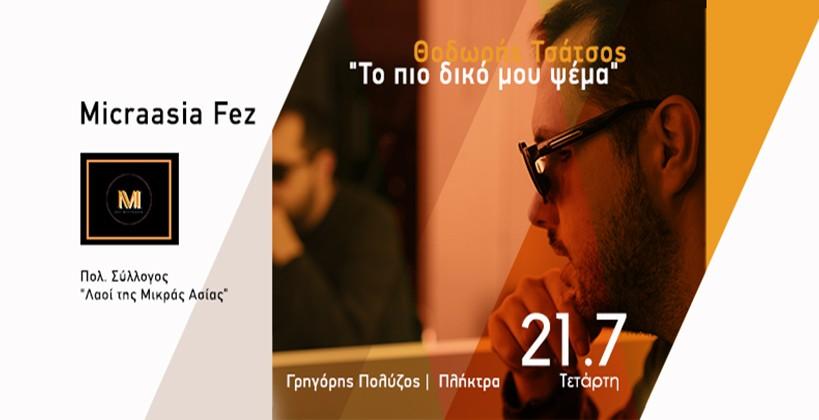 Ο Θοδωρής Τσάτσος στο Micraasia Fez